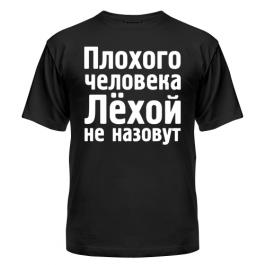 Мужская футболка Лёхой не назовут