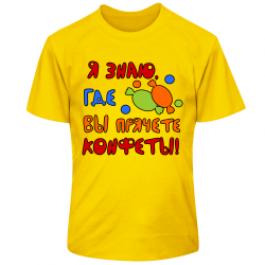 Детская футболка Знаю, где конфеты