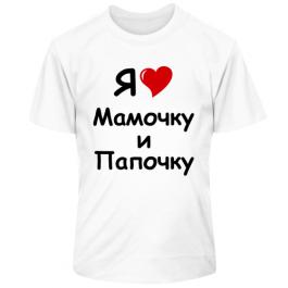 Детская футболка Я люблю мамочку и папочку