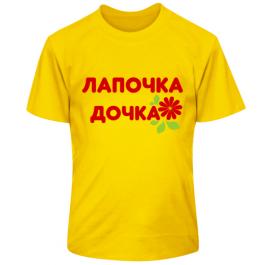 Детская футболка Лапочка-дочка (2)