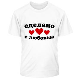 Детская футболка Сделан с любовью
