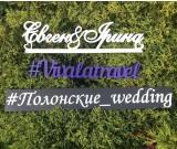 Свадебный декор Имена